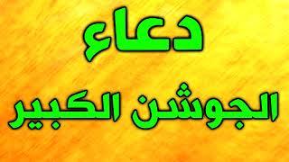 دعاء الجوشن الكبير بصوت الشيخ مصطفى الموسى ~ دعاء كل ليلة القدر ~ ادعية ليالي القدر  ~ ادعية رمضان
