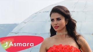 Asmara - Aala Eini [Official Music Video] (2018) / أسمرا - على عيني