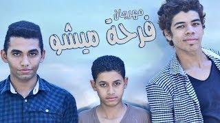 مهرجان فرحة ميشو   السويسى و الطيب و محمود العمده   توزيع مصطفى ماندو
