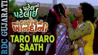 Taro Maro Saath | LOVE SONG | Vikram Thakor, Mamta Soni | Patel Ni Patelai Ane Thakor Ni Khandani