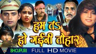 Hum to Ho Gaini Tohar Bhojpuri Full Movie || Ravi Kissen, Paresh Rawal || Eagle Bhojpuri Movies