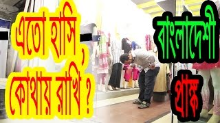 Bangladeshi Prank ( Awkward Laughing ) | Laughing for no Reason | Bangla Funny video | Dr.Lony ✔