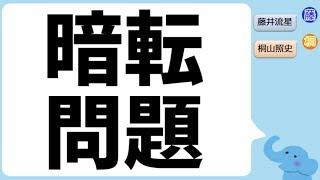 コンサートの暗転問題(藤井流星&桐山照史)
