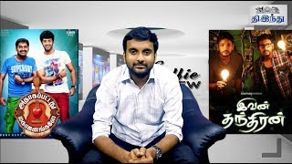 Ivan Thanthiran | Athagapattathu Mahajanangale Rev-You Announcement | Selfie Review