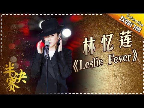 简直太炫酷!林忆莲西装热舞《Leslie forever》致敬张� 荣 《歌手2017》第12期 单曲The Singer【我是歌手官方频道】