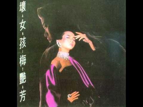颠多一千晚 (Din Do Yat Chin Maan) - Anita Mui Yim Fong (梅艷芳)