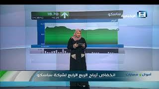 أموال و مسارات - افتتاح السوق السعودي يوم الأربعاء 17/1/2018