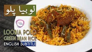 Loobia Polo | Green Beans Rice Recipe - طرز تهیه لوبیا پلو