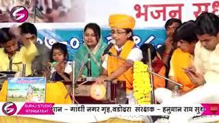 Marwadi bhajan suresh Luhar 2018