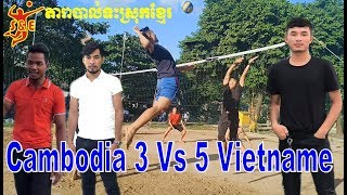 Cambodia Super Star Volleyball Player 3 Vs 5 Vietnam for training before go to Nha Trang Match