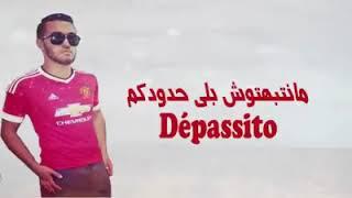 جزائري يقلد اغنية ديسباسيتو مضحك 😂 تقليد اغنية Despacito😱 لا يفوتكم!!