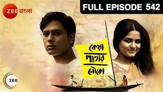 Keya Patar Nouko - Watch Full Episode 542 of 03rd November 2012