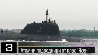 Най опасните оръжия на Русия VBOX7