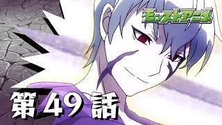 第49話「光の闘神 カルマ」【モンストアニメ公式】