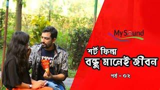 Bondhu Maney Jibon (বন্ধু মানেই জীবন)  Part-02   Bangla Short Film 2017   Full HD