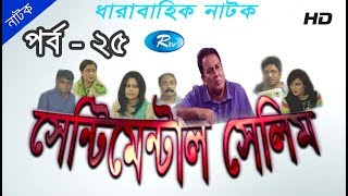 Sentimental Selim | Ep-25 | Zahid Hasan | Bangla Serial Drama | Rtv