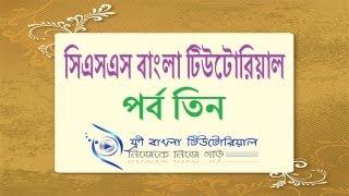 CSS Bangla Tutorial (Part-3)