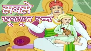 Akbar Birbal | The Most Beautiful Child | Animated Story For Kids In Hindi