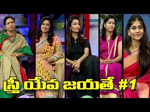 స్త్రీ యేవ జయతే #1 | DK Aruna,Singer Kousalya,Rashmi Thakur,Naina Jaiswal,Chandrika Gnan | TV5 News