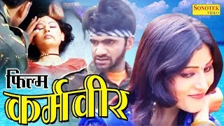 New Film | Karamveer | कर्मवीर | Uttar Kumar  Dhakad Chhora | Suman Negi I Hindi Full HD Movies 2017