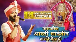 Arti Sadetin Shaktipithanchi   Abhijeet Jadhav