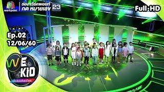 Wekid thailand เด็กร้องก้องโลก | EP.02 | 12 มิ.ย. 60 Full HD