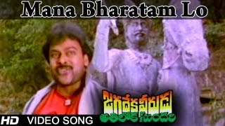 Jagadeka Veerudu Atiloka Sundari Movie | Mana Bharatam Lo Video Song | Chiranjeevi, Sridevi