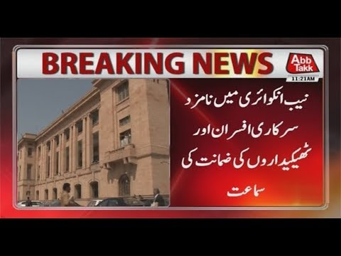 Corruption Inquiry: SHC Extends Interim Bail of Govt Contractor