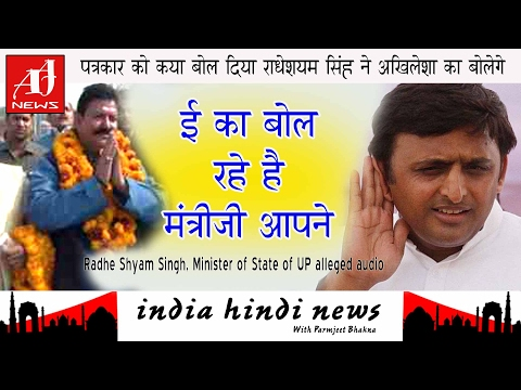 Radhe Shyam Singh, Minister of State of UP alleged audio, journalist threatened to burn alive aaj ne