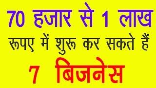 70 हजार से 1 लाख रुपए में शुरू करें 7 बिज़नेस    Start 7 Business in 70 Thousand to 1 Lakh (in Hindi)