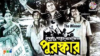 Bulbul Ahmed, Joysri - Puroshkar | Full Movie | Soundtek