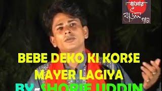 Banglar Baul Gaan Bebe Deko Ki Korse Mayer Lagiya By Shorif Uddin  New Bangla Baul Song