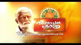 Vimochana Yathra  Promo Song