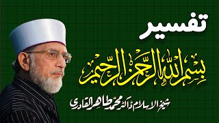 Tafsir Bismillah ir-Rahman ir-Rahim (Volume 3) [Lafz-e-Ism ki Manavi Hikmat]