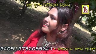 China Kono din .... Sumitra pal bangla folk song / BY RS MUSIC