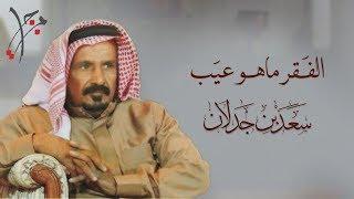 سعد بن جدلان  - الفقر ماهو عيب