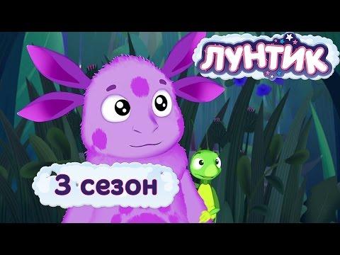 Xxx Mp4 Лунтик 3 сезон Лунтик в HD 3gp Sex