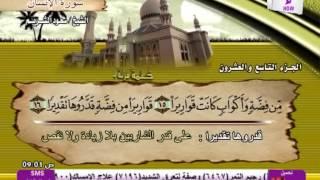سورة الإنسان الشيخ سعود الشريم