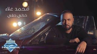 Mohamed Alaa - Khodly Ha