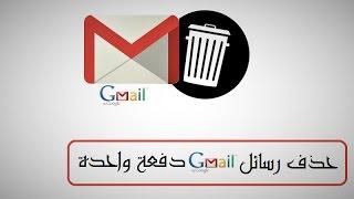 طريقة حذف جميع الرسائل الواردة على حسابك في جيميل gmail بضغطة زر واحدة.