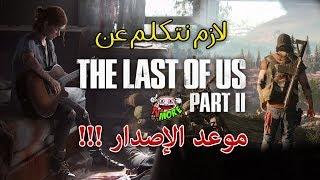 معلومات عن موعد إصدار لعبة ذا لاست اوف اس بارت 2 - The Last of Us Part 2