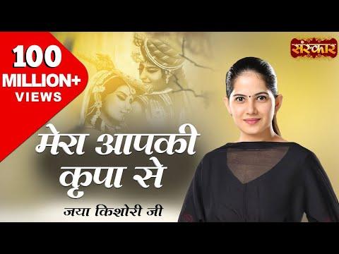 Xxx Mp4 Mera Aap Ki Kripa Se Mahara Khatu Ra Shyam Jaya Kishori Ji 3gp Sex