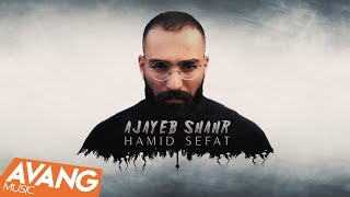 Hamid Sefat - Ajayeb Shahr OFFICIAL VIDEO | حمید صفت - عجایب شهر