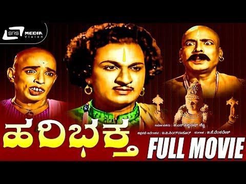 Hari Bhaktha - ಹರಿ ಭಕ್ತ|Kannada Full HD Movie | Dr.Rajkumar | Pandari Bhai | Mynavathi |Devotional