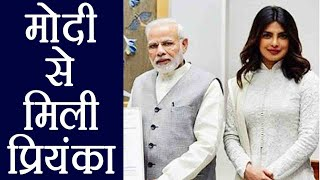 PM Modi से नेक काम के लिए मिली Priyanka Chopra, Dress की हुई चर्चा  | वनइंडिया हिन्दी