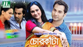 Bangla Natok Chorkata | Sajal, Bindu, Sajjad | Directed By Ferdous Hasan