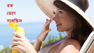 Depending on the Skin Sunscreen, Best Bangla Beauty Tips,