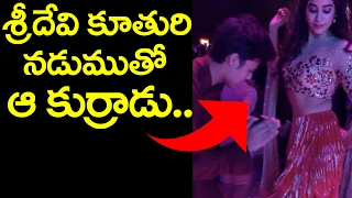 Sridevi Daughter Jhanvi Kapoor Wild Dance With Her Boy Friend | Latest Bollywood Videos