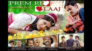 PREM+RI+LAAJ.+RAJSTHANI+FILM+Part+1