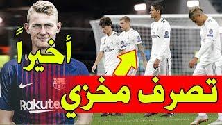 عاجل تمرد في ريال مدريد | مدافع عالمي في برشلونة | بديل ألبا| فينغر إلى بايرن | مفاجأة لمارادونا